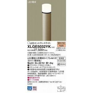 XLGE5032YK パナソニック ポールライト LED