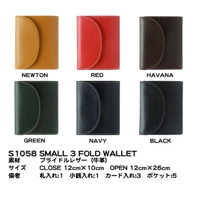 Whitehouse Cox 『ホワイトハウスコックス』 正規取扱店 ミニ3つ折りウォレット S1058- Small 3 Fold Wallet