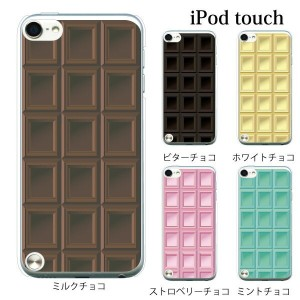 iPod touch 5 6 ケース iPodtouch ケース アイポッドタッチ6 第6世代 チョコレート 板チョコ TYPE2 / for iPod touch 5 6 対応 ケース カバー...
