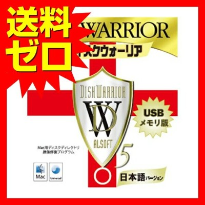 DiskWarrior (ディスクウォーリア) 5 亘香通商☆SE100EH★【送料無料】【あす楽】|1202SNZC^