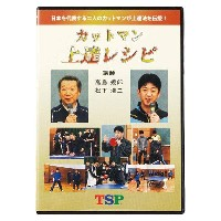 【TSP】VICTAS 045691 DVD カットマン上達レシピ 【卓球用品】DVD/書籍(※ヤマト卓球)【RCP】