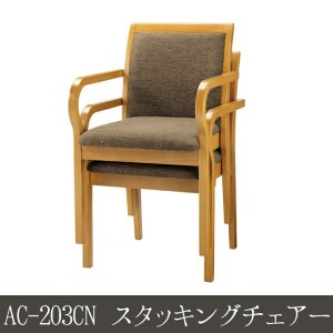 AC-203CN スタッキングチェアー チェアー 木製 ダイニングチェアー 椅子 いす chair イス 木製チェア 上品