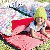 KIDS FLOWER シュラフ 軽量・コンパクト【送料無料】