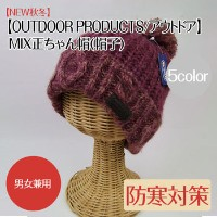 【OUTDOOR PRODUCTS】MIX正ちゃん帽 5color 男女子供兼用 防寒対策MIXニット帽子【RCP】