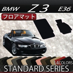 BMW Z3 E36 フロアマット (スタンダード)
