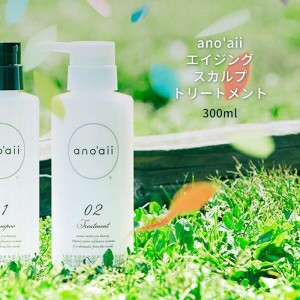 ano'aii(アノアイ) エイジング ダメージケアトリートメント 300ml anoaii