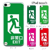 iPod touch 5 6 ケース iPodtouch ケース アイポッドタッチ6 第6世代 非常口 EXIT / for iPod touch 5 6 対応 ケース カバー かわいい 可愛い...