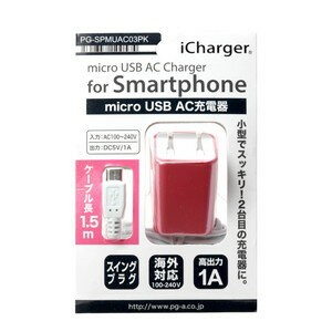 micro USBコネクタ用コンパクトAC充電器 1A ピンク 取り寄せ商品 4562358100574