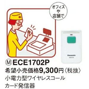 ECE1702P パナソニック 小電力型 ワイヤレスコール カード発信器