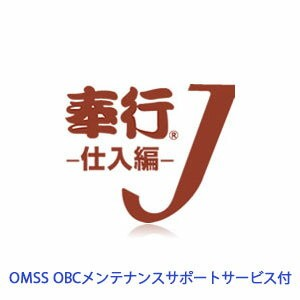 OBC 奉行J 仕入編 SCWZSSJOMSS OBCメンテナンスサポートサービス付【代引不可商品】