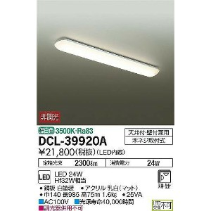 DCL-39920A DAIKO キッチンベースライト [LED温白色]