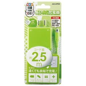 【New3DS/3DS/DS】new3DS用長いAC充電器 ライム アローン [ALG-3DS250-LM]【返品種別B】