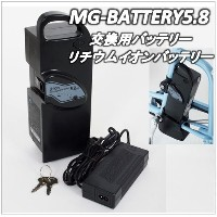 MG-BATTERY58)別売交換バッテリーアシらくチャーリー電動アシスト三輪自転車MG-TRM20EB用