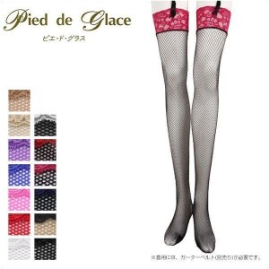 10%OFF【メール便(10)】 【Pied de Glace】ネット柄レース付ストッキング