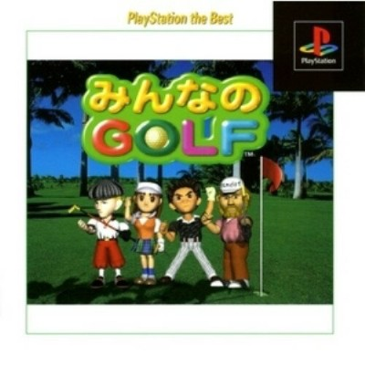 みんなのGOLF PlayStation the Best【中古】[☆3]