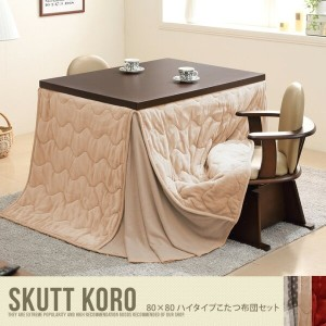 Skutto koro 80×80 ハイタイプこたつ布団セット こたつ 石英管ヒーター 布団付き 椅子付き 中間スイッチ 継ぎ脚 撥水加工 高さ調節 回転椅子 炬燵