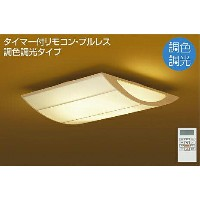 ☆DAIKO LED和風調色シーリング(LED内蔵) DCL38565