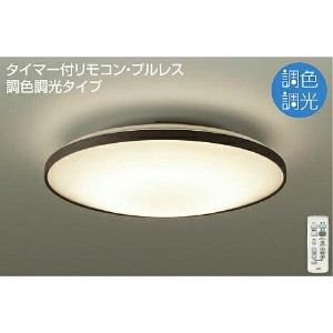 ☆DAIKO LED調色調光シーリング(LED内蔵) ~6畳 クイック取付式 DCL39965