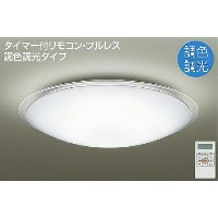 ☆DAIKO LED調色シーリング(LED内蔵) DCL39684
