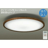 ☆DAIKO LED調色シーリング(LED内蔵) DCL39714