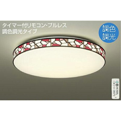 ☆DAIKO LED調色シーリング(LED内蔵) DCL39259