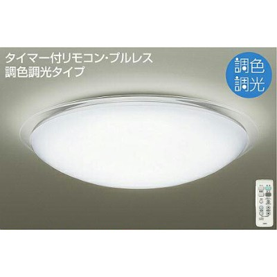 ☆DAIKO LED調色シーリング(LED内蔵) DCL39681