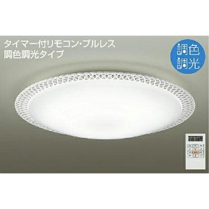 ☆DAIKO LED調色シーリング(LED内蔵) DCL40188