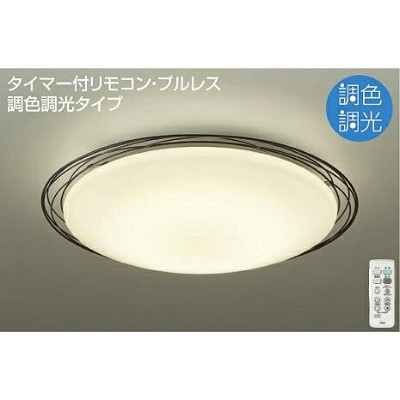 ◎DAIKO LED調色シーリング(LED内蔵) DCL-39959