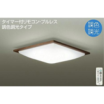 ◎DAIKO LED調色シーリング(LED内蔵) DCL-39727