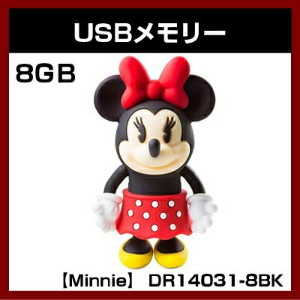【定形外可】【Bone Collection】デュアルメモリー【Minnie】DR14031-8BK 【8GB】AREA