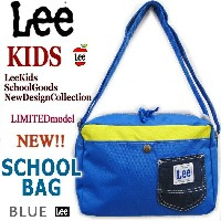 【Lee リーKids】【再入荷】 【幼稚園バックが新登場】【使える!!ナイロン素材(BLUE・青)】【LeeキッズBAG-Collection入園入学準備・通園バック】リーバック...