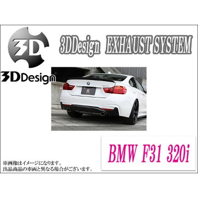 [3DDesign]BMW F31 320i(N20B20B)用マフラー{2テール}