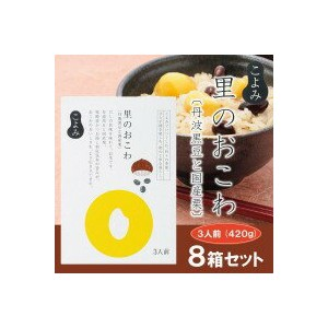 【同梱代引き不可】アルファー食品 こよみ 丹波黒豆と国産栗のおこわ 里のおこわ 3人前(420g) ×8箱セット