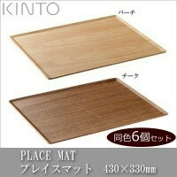 KINTO(キントー) PLACE MAT プレイスマット 430×330mm 6個セット