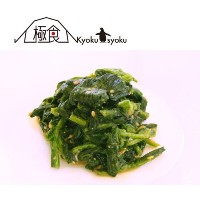 【 極食 】ほうれん草のごま和えParboiled spinach with sesame dressing