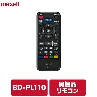 maxell マクセル ■保守部品■ RC-P4 BD/DVDプレーヤー 「BD Play-Lite」 リモコン
