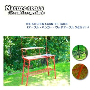 Nature Tones/ネイチャートーンズ THE KITCHEN COUNTER TABLE(テーブル・ハンガー・ウッドテーブル 3点セット) KCT-R/KCT-DB/KCT-CB 【FUNI...