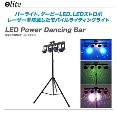 e-lite LED Power Dancing Bar