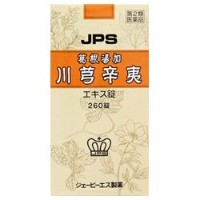 【第2類医薬品】JPS葛根湯加川きゅう辛夷エキス錠N 260錠 ×5