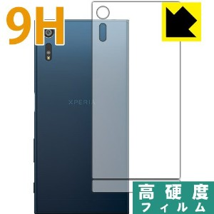 9H高硬度【光沢】保護フィルム Xperia XZ 背面のみ
