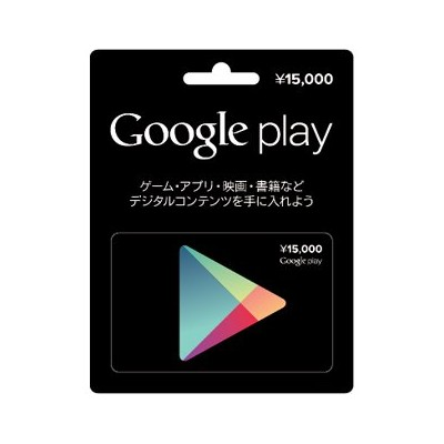 Google play card 15.000円