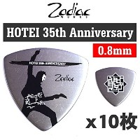 ZODIAC HOTEI 35th ANNIVERSARY PICK ピック×10枚