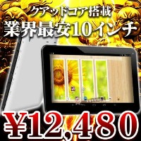 TAB Q94 Android4.4 BT搭載 ホワイト 16GB