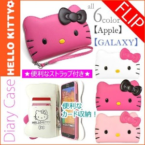 [HELLO KITTY FACE Diary 正規品 iphone6 plus]【 iphone6 plus /iphone6plus/アイホン6プラス/アイフォン6プラス/iphone6 プラス...