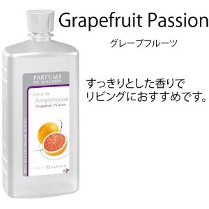 【LAMP BERGER】France1000ml/Aroma Oil●Grapefruit Passion●グレープフルーツ