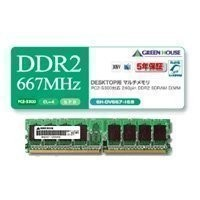 グリーンハウス PC2-5300 240PIN DDR2 SDRAM DIMM 1GB GH-DV667-1GBZ