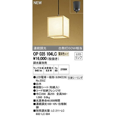 OP035104LC(調光器別売)  ペンダントライト