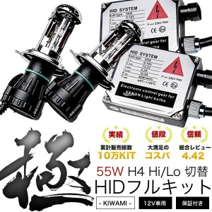 H42A トッポBJグッピー 極 HIDキット H4 55W (Hi/Lo切替)