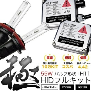 J31 ティアナ後期 極 HIDキット H11 55W ロービーム
