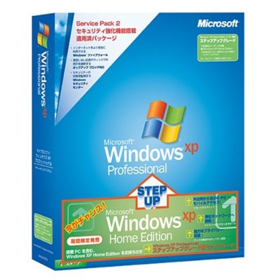 【旧商品/サポート終了】Microsoft  Windows XP Professional Service Pack 2 Windows XP Home Edition ユーザー限定 ステップ...